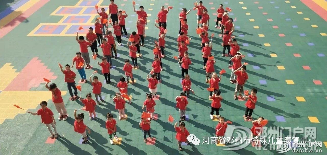 邓州市残疾儿童康复中心0-14岁儿童康复费用全免 - 邓州门户网|邓州网 - 31e6f807621dde40904d657b8be71d19.jpg