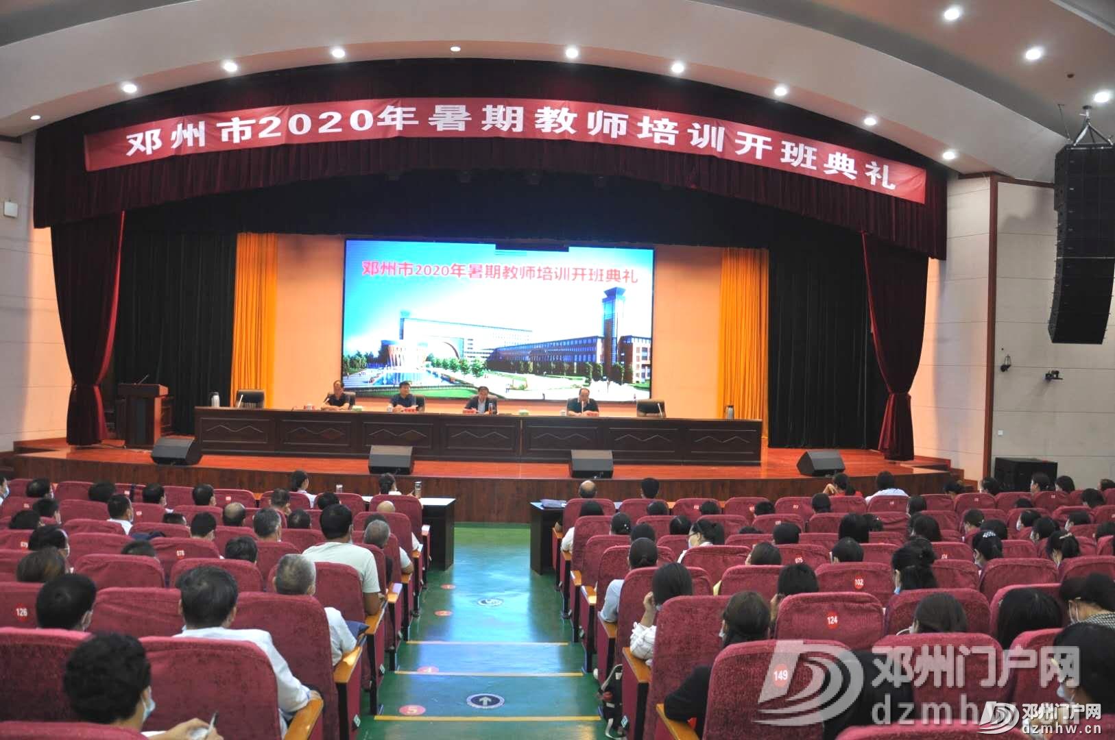 邓州市2020年暑期教师培训开班了...... - 邓州门户网|邓州网 - 0c7f9cb9c9a82c175bcb64b774d66f19.png
