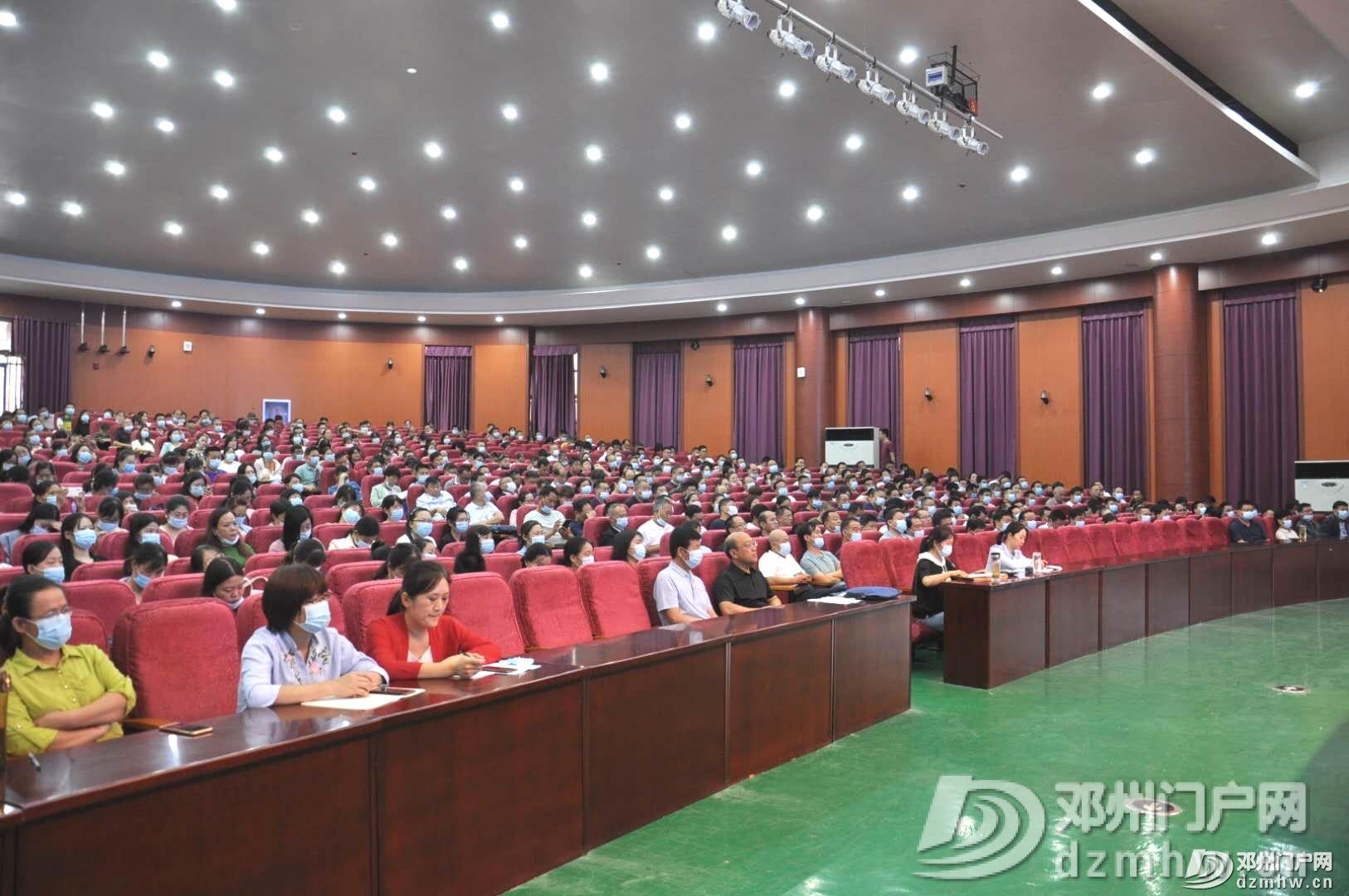 邓州市2020年暑期教师培训开班了...... - 邓州门户网|邓州网 - 617b636e159a3b2664a96d19ee6b95b9.png