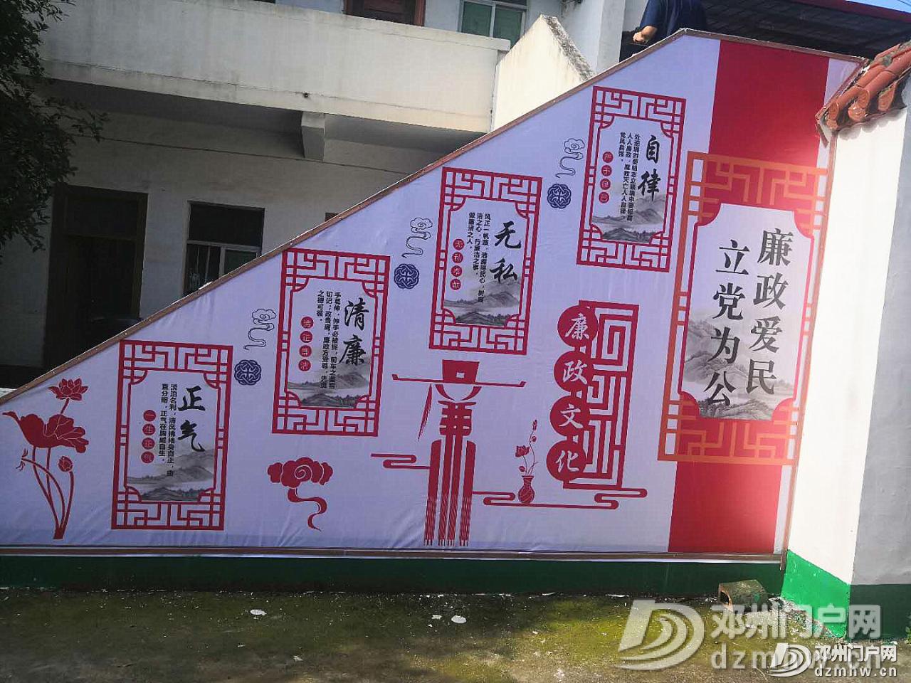 邓州市文渠镇:推进廉政文化建设 营造风清气正氛围 - 邓州门户网|邓州网 - 61181f7e5d1b92fec9ae3d50095e5488.png