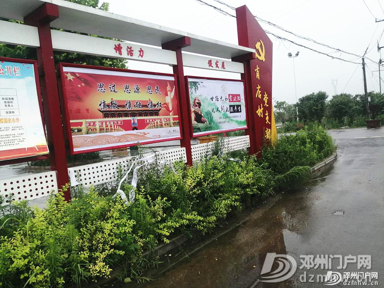 邓州市文渠镇:推进廉政文化建设 营造风清气正氛围 - 邓州门户网|邓州网 - b30c208197a8f6e23957ebc7269b2155.png
