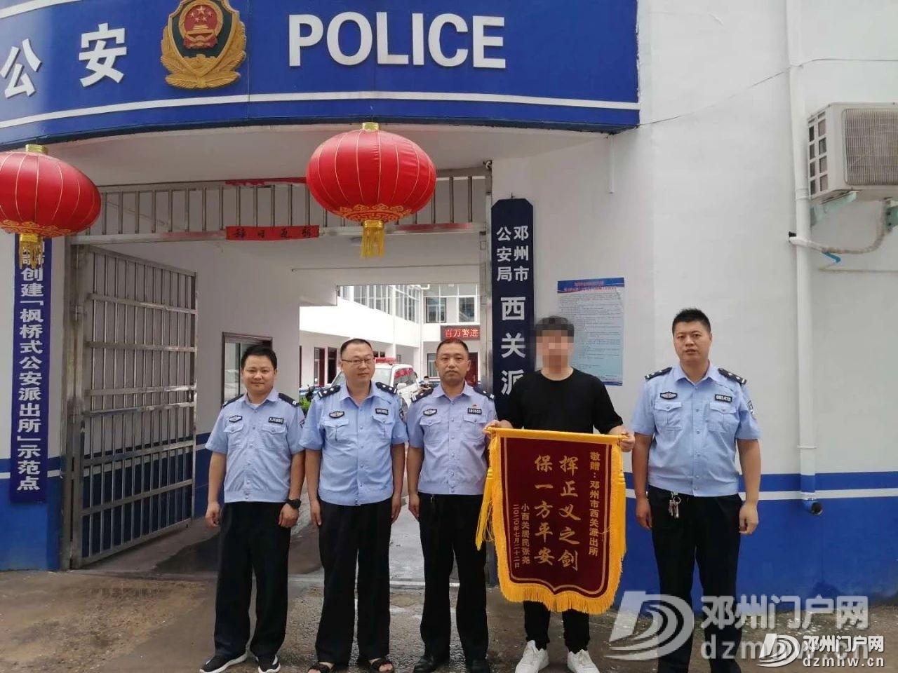 邓州警方成功破获一起虚拟游戏装备盗窃案 - 邓州门户网|邓州网 - 4b975ef81253609798afd5340e953db5.jpg