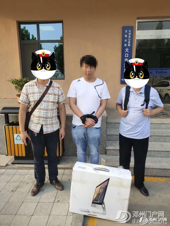 邓州警方成功破获一起虚拟游戏装备盗窃案 - 邓州门户网|邓州网 - 94a0b4715ea9391757a32309901f852a.jpg