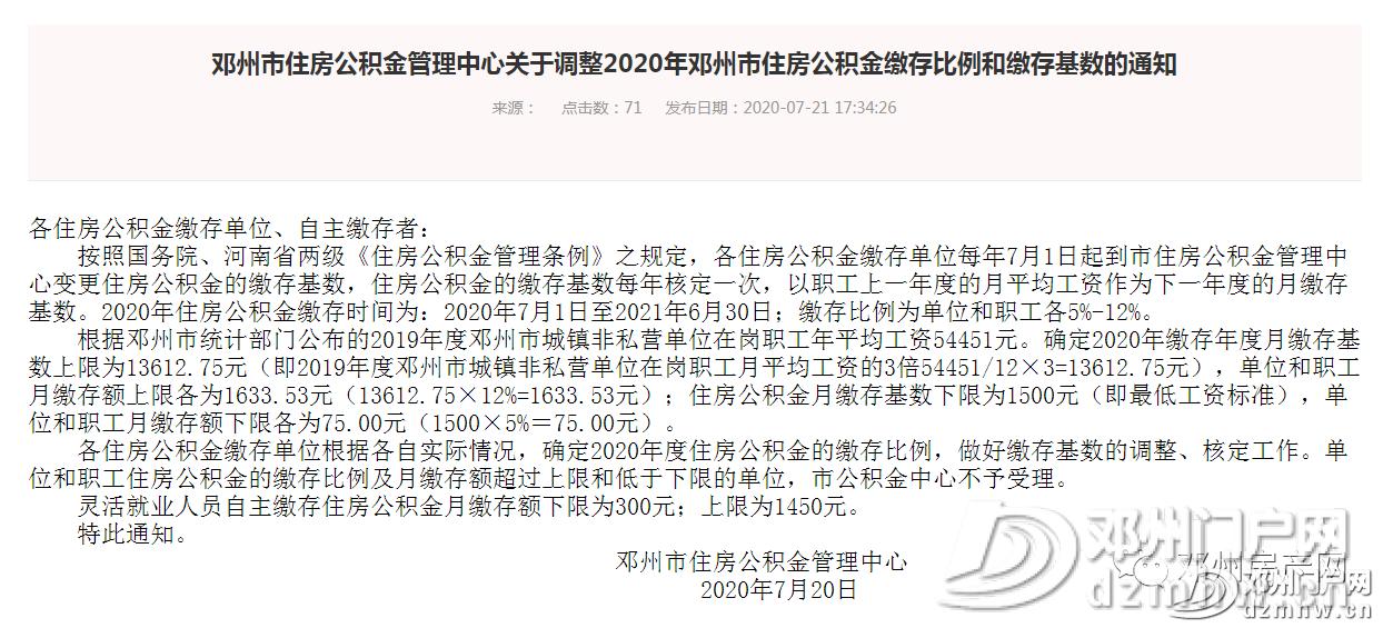 在邓州公积金如何缴存、提取、贷款、转移……官方解答来了→ - 邓州门户网 邓州网 - 5ab1c76b8dce0e5c156f118291480295.png