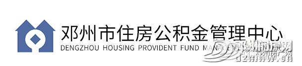 在邓州公积金如何缴存、提取、贷款、转移……官方解答来了→ - 邓州门户网 邓州网 - 560da3b932ef57c27f1fbe49b3dc83dc.png