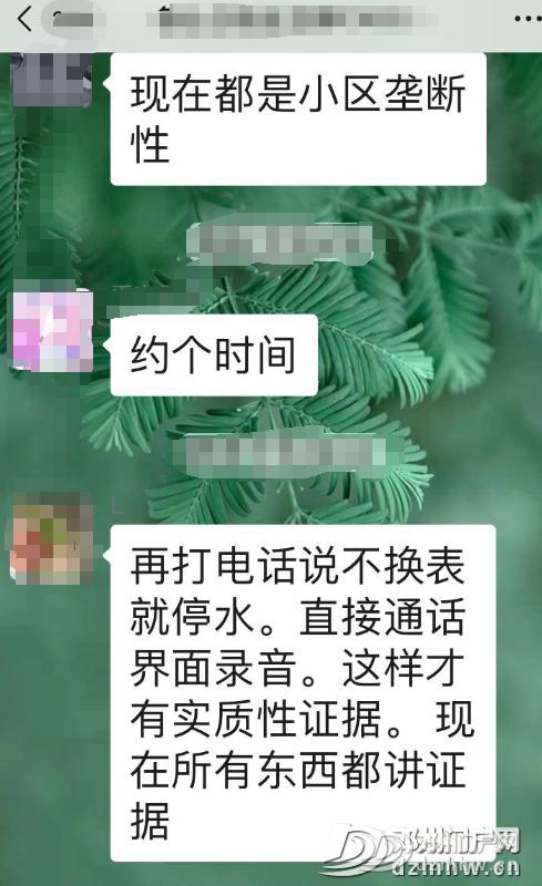 邓州某小区业主被套路更换水表,业主群民愤难平..... - 邓州门户网 邓州网 - 652614fe6f60e174b85c8f4cff370532.png