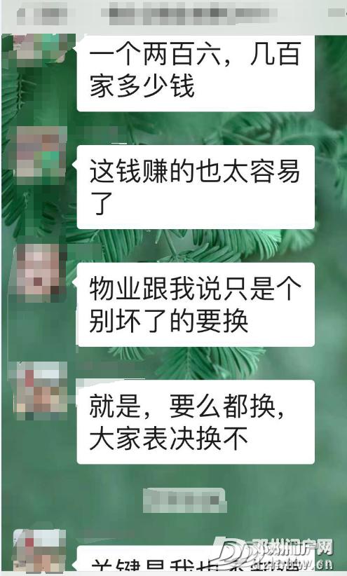 邓州某小区业主被套路更换水表,业主群民愤难平..... - 邓州门户网 邓州网 - 7b4568fa4a6923547d68c49b9388adbc.png