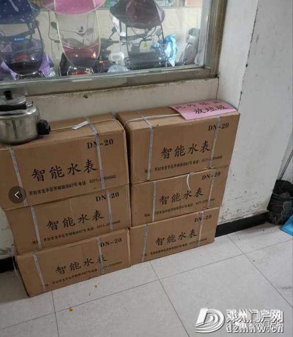 邓州某小区业主被套路更换水表,业主群民愤难平..... - 邓州门户网 邓州网 - 8fa07ff4122223433326c0b05f8084ab.png