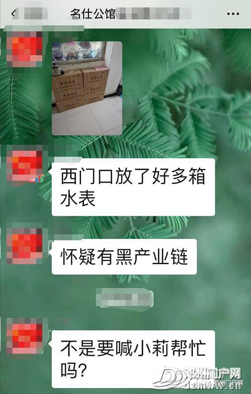 邓州某小区业主被套路更换水表,业主群民愤难平..... - 邓州门户网 邓州网 - e2f1114838c132c4570825e7d94b291e.png