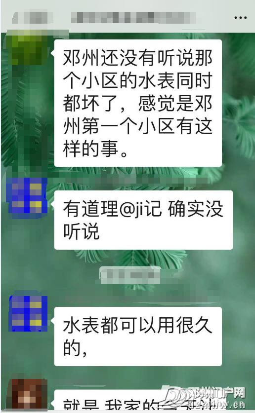 邓州某小区业主被套路更换水表,业主群民愤难平..... - 邓州门户网 邓州网 - d26875edf6f23bcd24ee6fb8cfc29d04.png