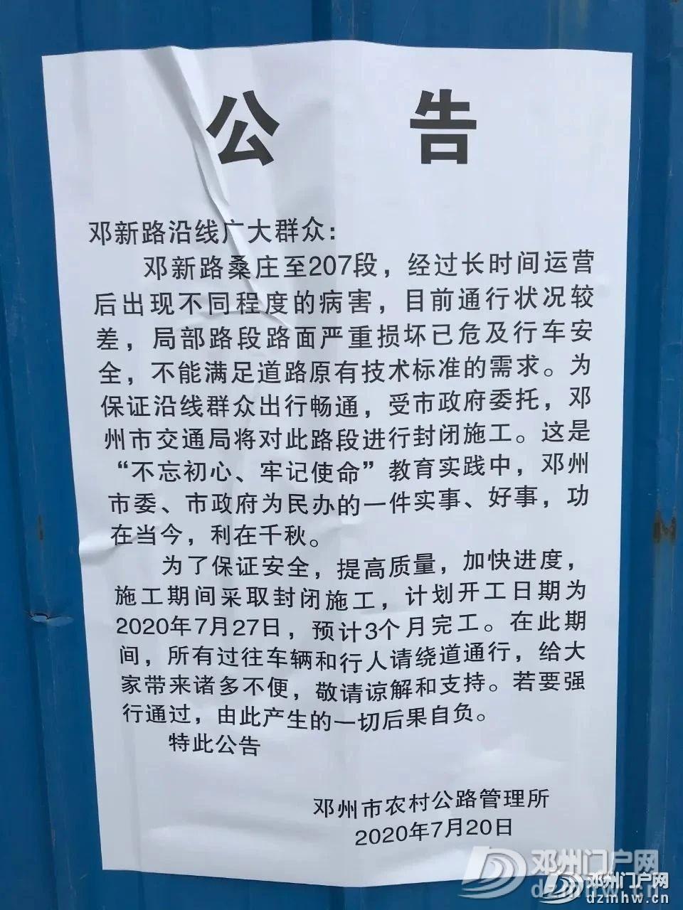提前绕行!邓州又一交通要道要封闭施工!将施工仨月... - 邓州门户网|邓州网 - 99dad8f73212de7a1fc7bb41b764ffdb.jpg