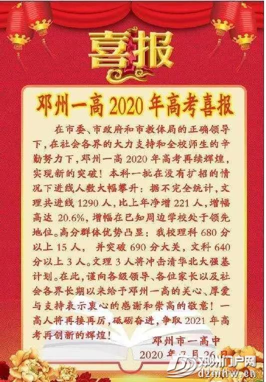 邓州一高2020年高考喜报!3人将冲击清华北大! - 邓州门户网|邓州网 - 2d30882015ec82991ba6fd24186eed8c.png