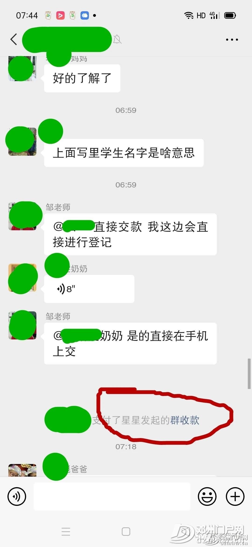 实在太过分了!邓州某中心校家长群行骗!手段高明... - 邓州门户网|邓州网 - 17054aa1fa15ef3f2f6ba83f2da42d1c.jpg
