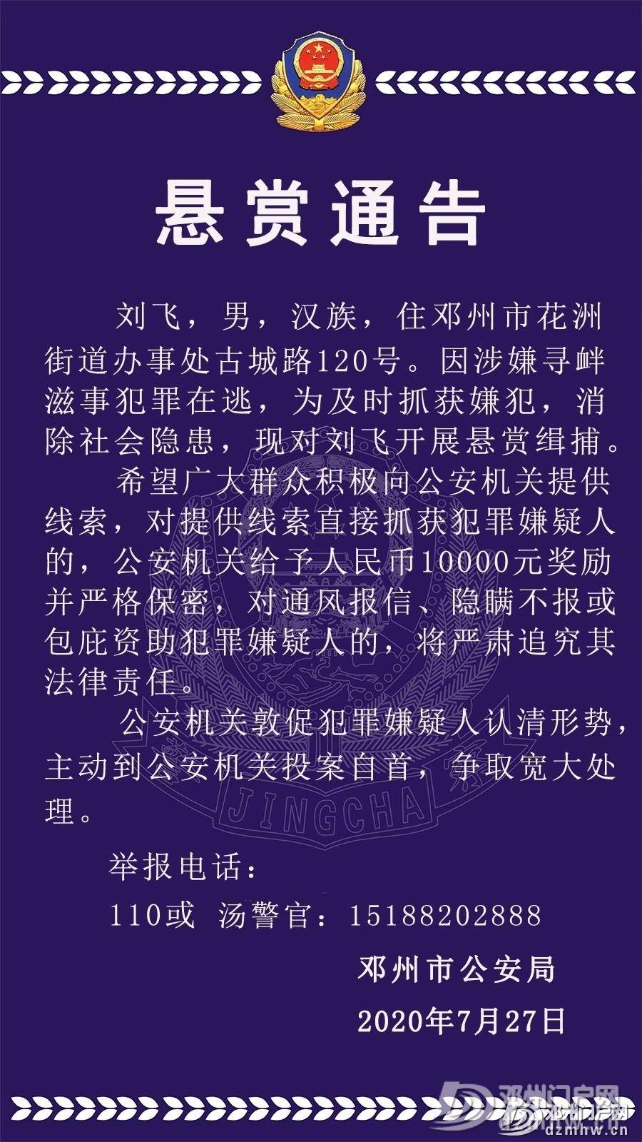 邓州公安:赏金10000! - 邓州门户网|邓州网 - a9c813500dfc09fa7ec69407577be865.jpg