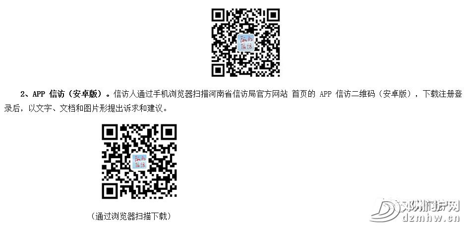 最新!邓州市委书记,市长和政法委书记手机电话公开啦! - 邓州门户网|邓州网 - f9750a0cde08d289be00644c9b172fd5.png