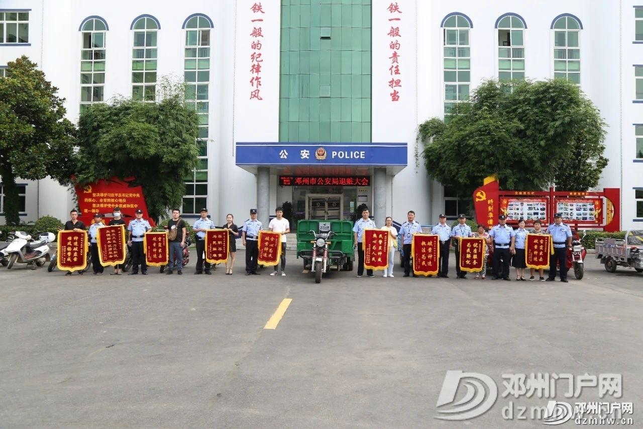 邓州警方举行退赃大会 为受害群众挽回经济损失10余万元 - 邓州门户网|邓州网 - 33028a58a5ae6a98e37e5b514ec6bf51.jpg