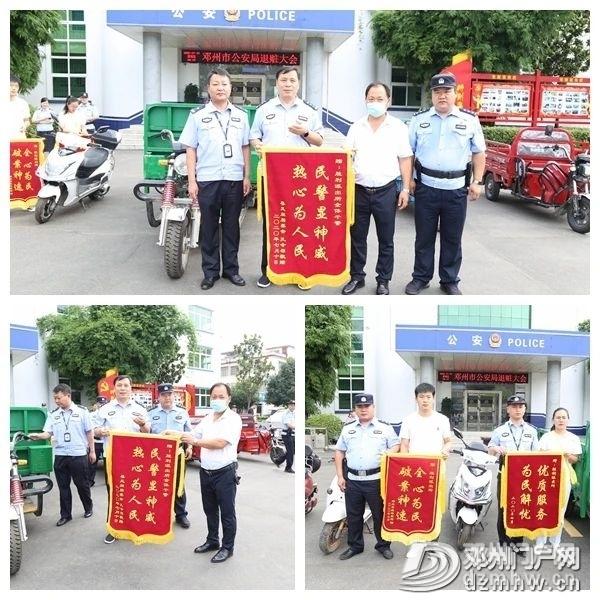 邓州警方举行退赃大会 为受害群众挽回经济损失10余万元 - 邓州门户网|邓州网 - 924da56a6aba7f0294d757168a52ab7a.jpg