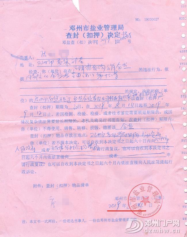 邓州市盐业局执法犯法 将执法当儿戏 - 邓州门户网|邓州网 - 微信截图_20200803101416.jpg