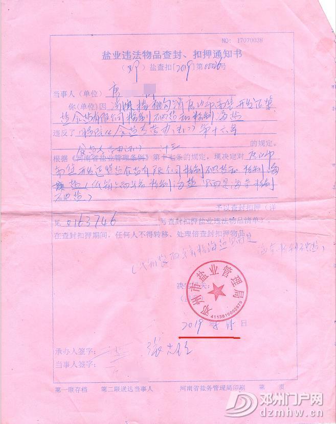 邓州市盐业局执法犯法 将执法当儿戏 - 邓州门户网|邓州网 - 微信截图_20200803101529.jpg