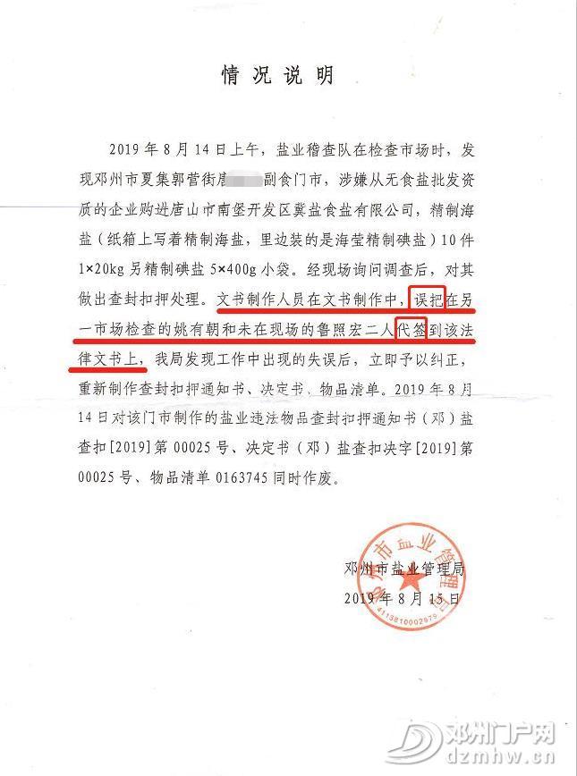 邓州市盐业局执法犯法 将执法当儿戏 - 邓州门户网|邓州网 - 微信截图_20200803101635.jpg