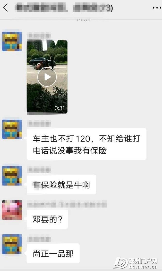 邓州:北京大道一三轮车侧翻!老人趴倒在地上! - 邓州门户网|邓州网 - c25ee17f305d0f1e14b849f2b37e939a.jpg