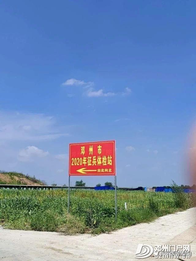 邓州市2020年征兵体检工作开始! - 邓州门户网|邓州网 - ee715063e48fad981b5c4661c9cf587e.jpg
