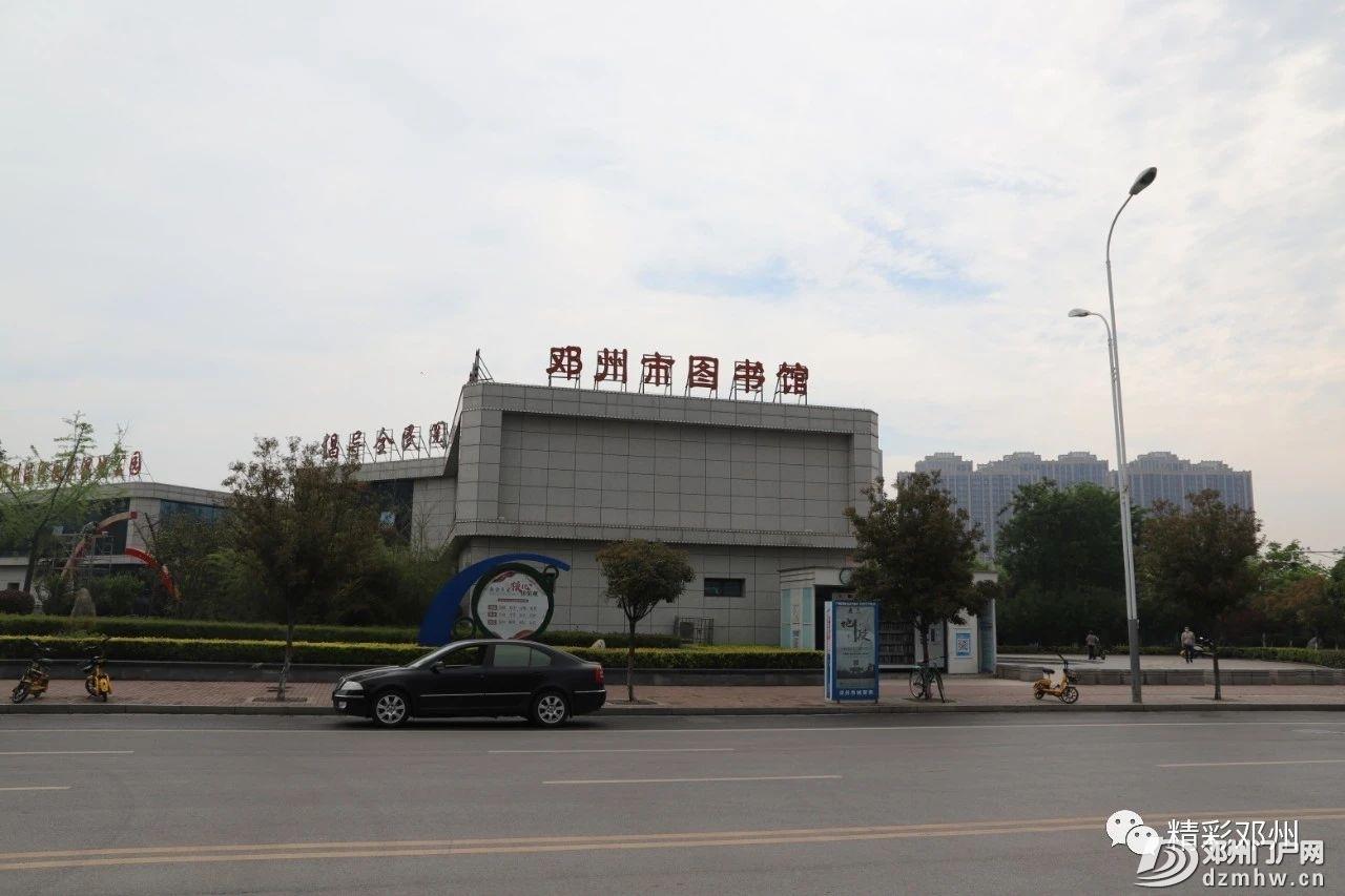 速转!今日起,邓州图书馆不用再预约,每周闭馆一天 - 邓州门户网|邓州网 - c8600c6a7dc7f1ab5b4c105bd77da3f9.jpg