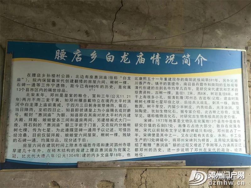 白龙庙,隐藏在邓州乡村的一处神秘古迹... - 邓州门户网 邓州网 - 1f0db6f791479880587e99f02c6864ec.png