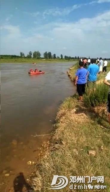 悲剧!邓州一孩子在湍河意外落水,正救援中! - 邓州门户网|邓州网 - c13b7b8f72e13ef675cca65de8c2f5f9.jpg