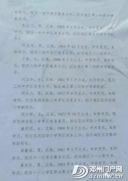 学区制取消?快看!邓州城区中小学校领导职位大调整 - 邓州门户网|邓州网 - bd819743093016302fabd1a73253579b.jpg