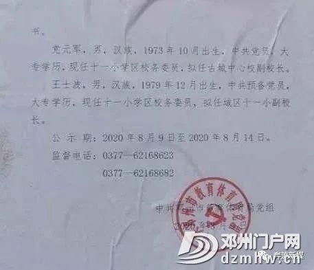 学区制取消?快看!邓州城区中小学校领导职位大调整 - 邓州门户网|邓州网 - aec4acd71ae7606f8c9d5f06373fa93a.jpg
