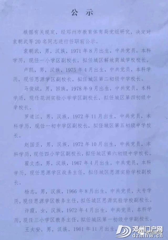 学区制取消?快看!邓州城区中小学校领导职位大调整 - 邓州门户网|邓州网 - 90b38baf2b10cdf5bb3bc44873d58ee2.jpg