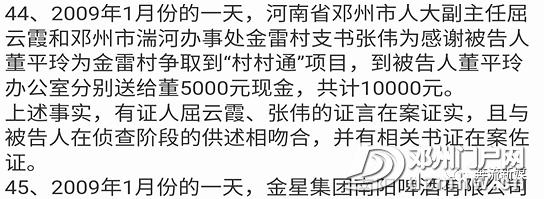 """河南邓州:劣迹斑斑的""""村霸""""倒卖土地成风 - 邓州门户网 邓州网 - 7a95ae3dc0053b7aa83dc75b21b7cf80.png"""