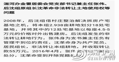 """河南邓州:劣迹斑斑的""""村霸""""倒卖土地成风 - 邓州门户网 邓州网 - 75d95b3235a896298deee37d5931c380.png"""