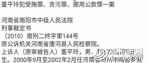 """河南邓州:劣迹斑斑的""""村霸""""倒卖土地成风 - 邓州门户网 邓州网 - 3448b369b346376c5382d19c2a2b9b0b.png"""