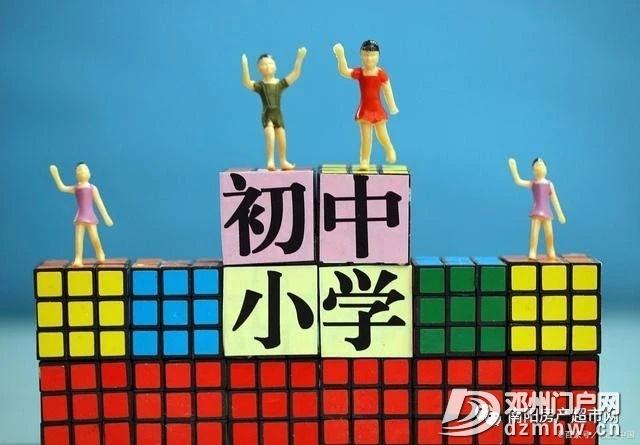 邓州中小学开学在即:4种变化要知晓 - 邓州门户网 邓州网 - d9e84c72576610490e158c5c7b1cf670.jpg