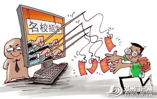 邓州中小学开学在即:4种变化要知晓 - 邓州门户网 邓州网 - 3580a8be5cba119b05346dc47e658dd5.jpg