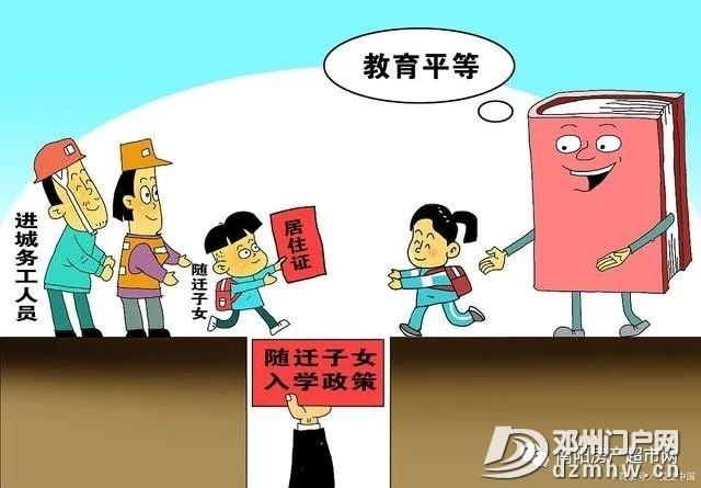 邓州中小学开学在即:4种变化要知晓 - 邓州门户网 邓州网 - b265bd67786a28a9bfae9db5cd868b73.jpg