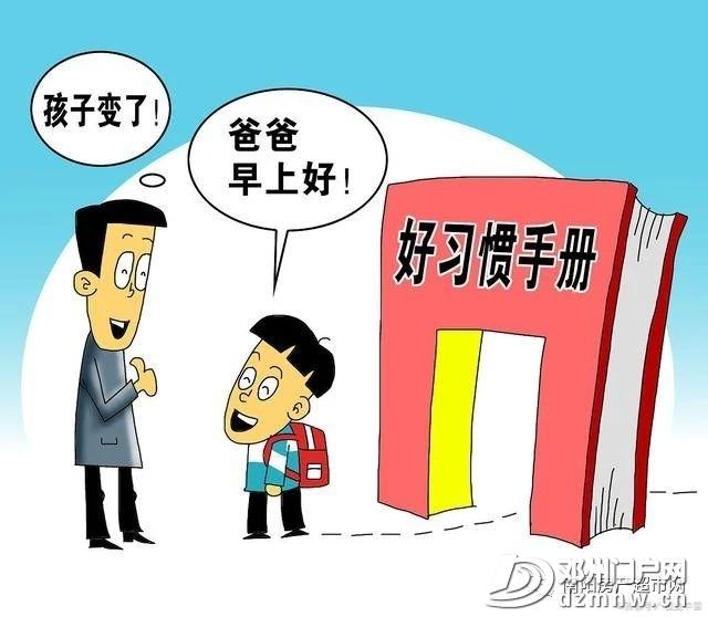 邓州中小学开学在即:4种变化要知晓 - 邓州门户网 邓州网 - 7605c7f9272a0daa66af66b5af88cee8.jpg