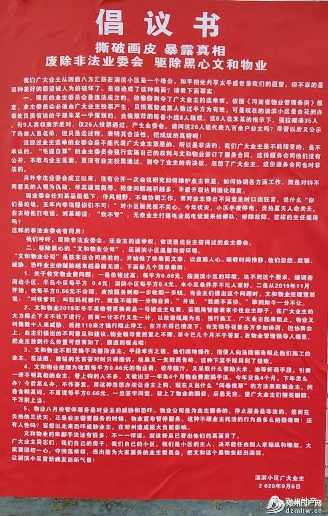 湍滨小区广大业主倡议书: 撕破画皮暴露真相 废除非法业委会驱除黑心文和物业 - 邓州门户网|邓州网 - cbf4a67ac34f5d1c1d253c19ac520f61.jpg