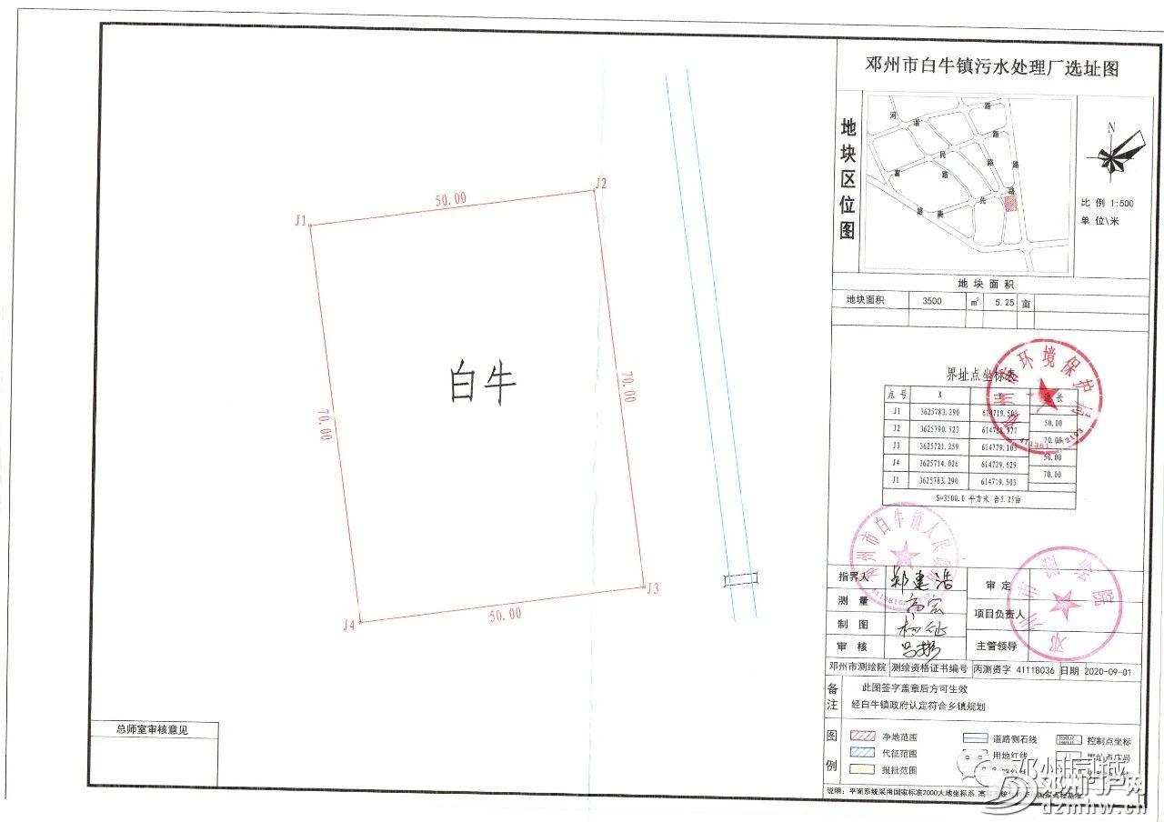 邓州市这14个乡镇将建污水处理工程! - 邓州门户网|邓州网 - 19ecce5c205221cbb06c78c07c46a366.jpg