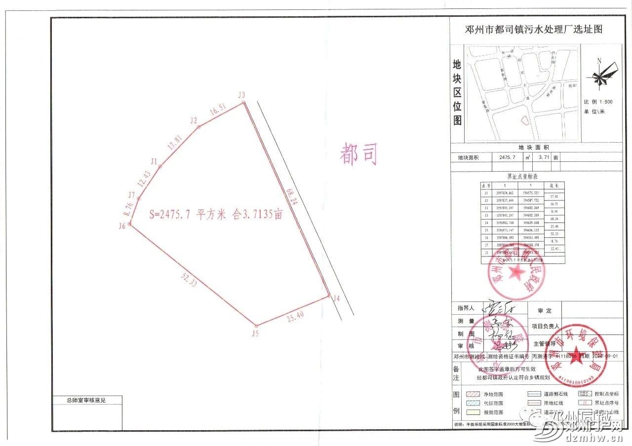 邓州市这14个乡镇将建污水处理工程! - 邓州门户网|邓州网 - 8d9306d90ee775fcec3d1cfaa7877319.jpg