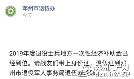 2019年退役的邓州籍战友们,请速度来领取经济补助金! - 邓州门户网 邓州网 - a809d8a84d9ad83128deab8211b0982b.png
