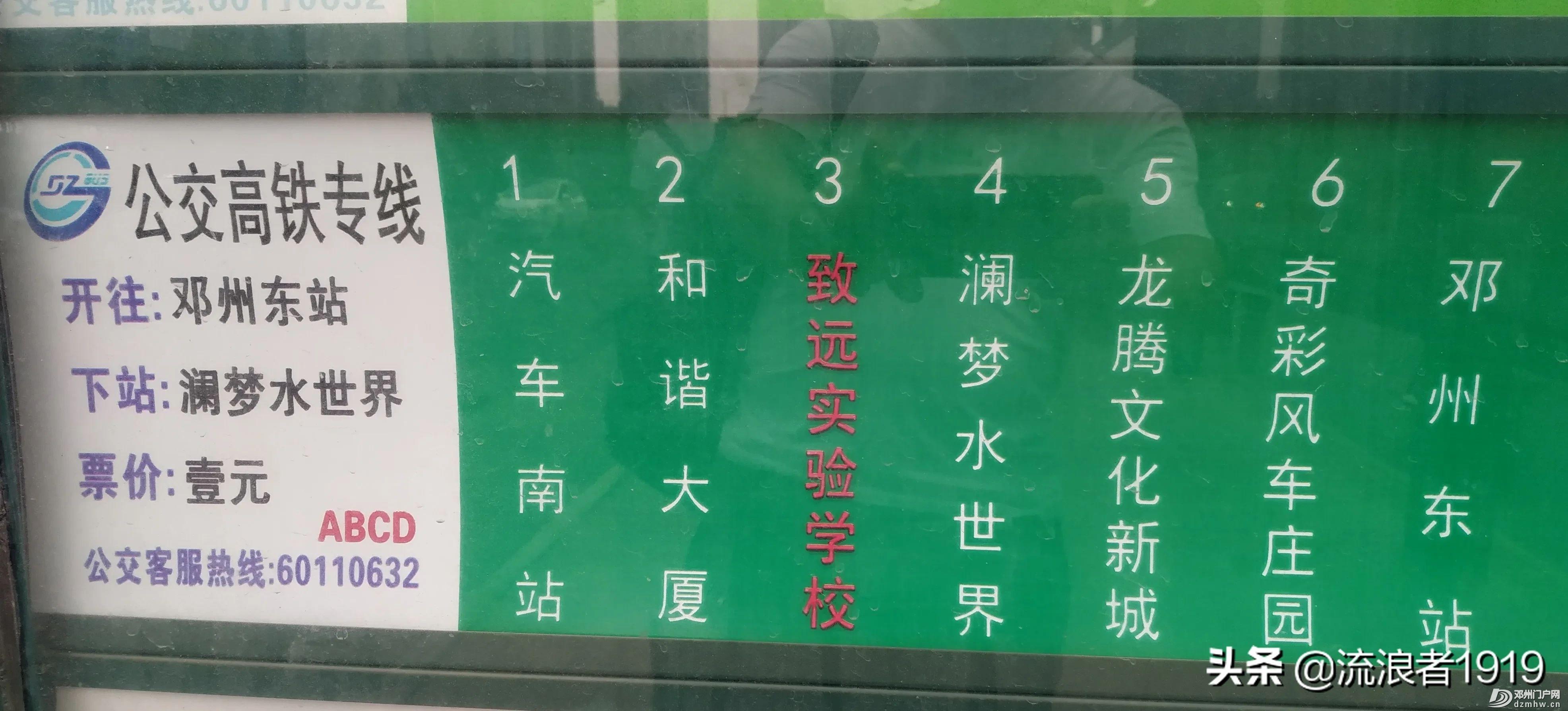 半小时一趟!邓州东站公交专线最新时刻表公布,带你一元玩转邓州! - 邓州门户网|邓州网 - 132b032e45a1f85c2d30b62a1b7950fc.jpg