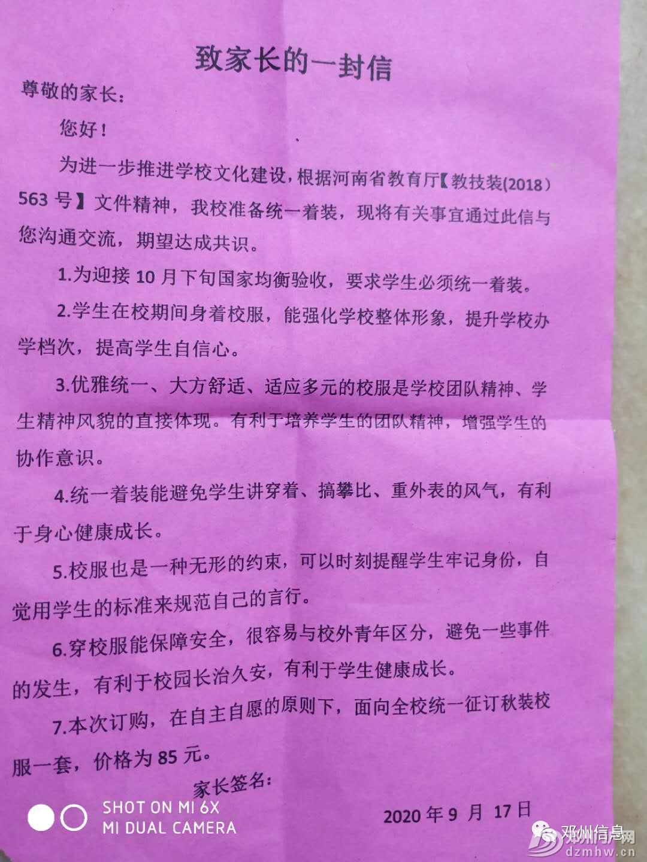 购买校服!致家长的一封信 - 邓州门户网|邓州网 - ceed463c6247497fd3a5a4055e642e0e.png