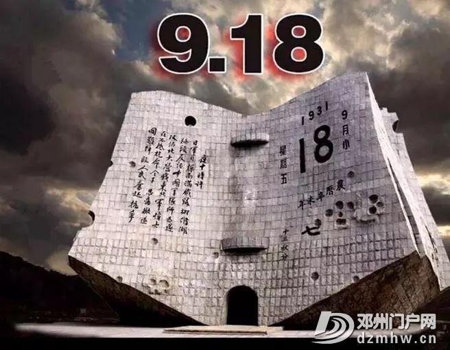 九一八!九一八!我们不会忘记... - 邓州门户网|邓州网 - ae4e64fba3a1fd8774b06387d976fae1.jpg