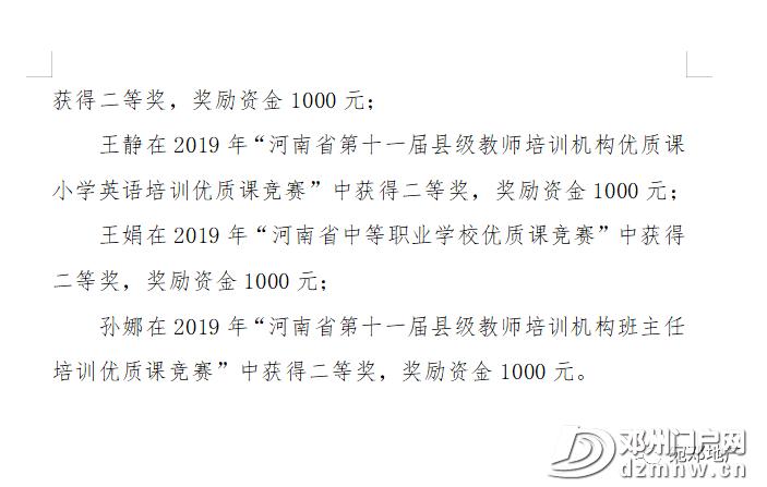 邓州表彰奖励名单公布! - 邓州门户网|邓州网 - cfd0f30687101fcd6b06fa2b988ea6ef.png