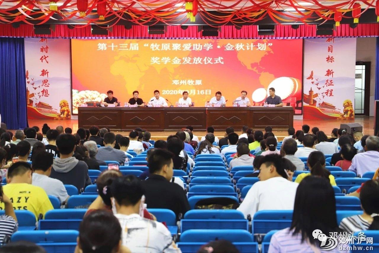 99.4万元,奖励这些优秀学生 - 邓州门户网|邓州网 - 623b25dcf15b9ffcb5e259b723779a53.jpg