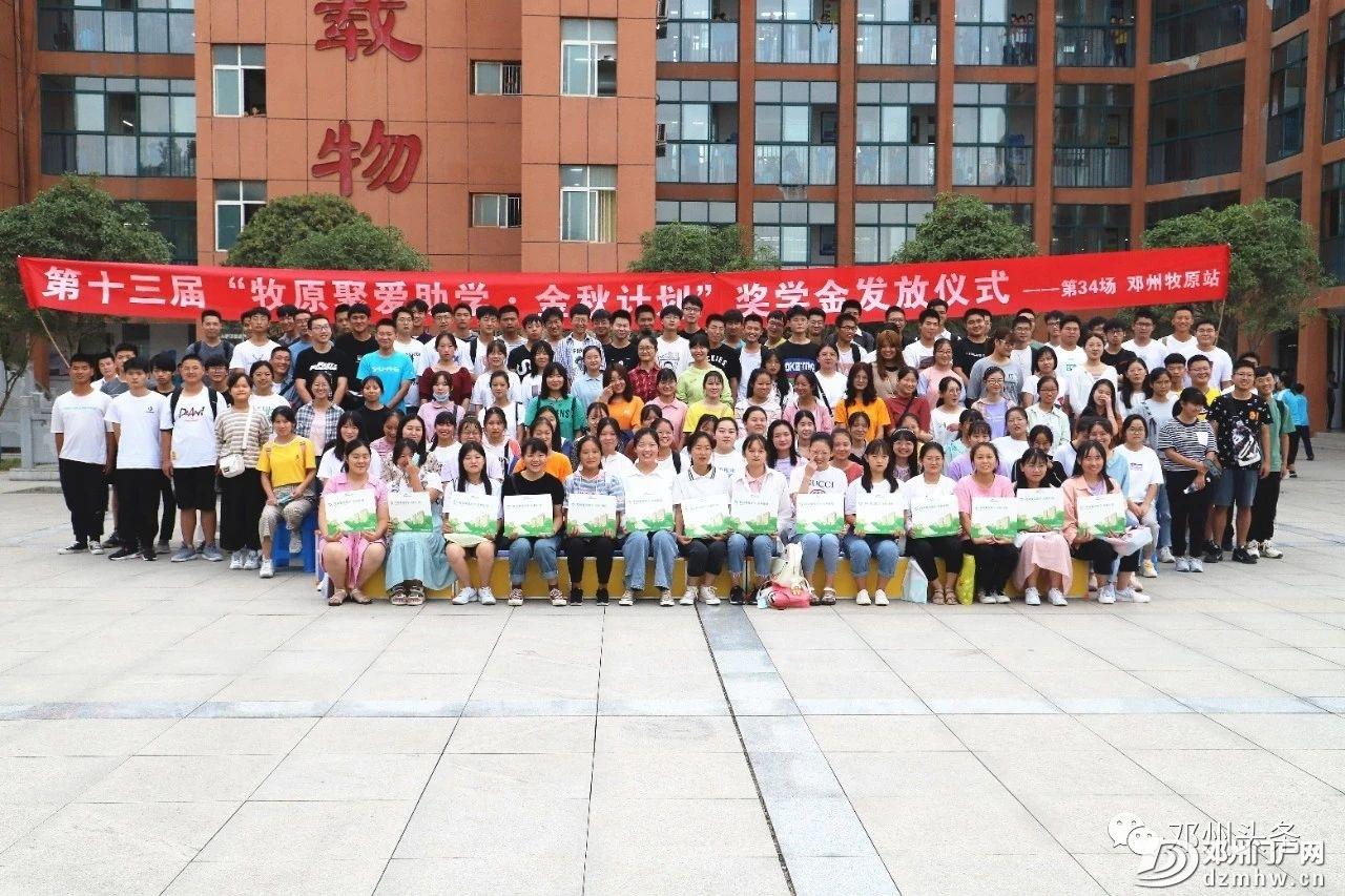 99.4万元,奖励这些优秀学生 - 邓州门户网|邓州网 - 2d52051841e465c3e0d23818d56cfefc.jpg
