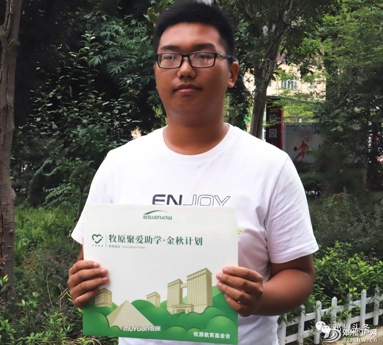 99.4万元,奖励这些优秀学生 - 邓州门户网|邓州网 - 083edcfc6d642d8e00ab721006db695f.jpg